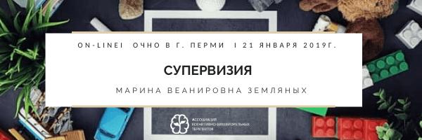 Супервизия с М.В. Земляных 21 января (есть возможность участия он-лайн!)