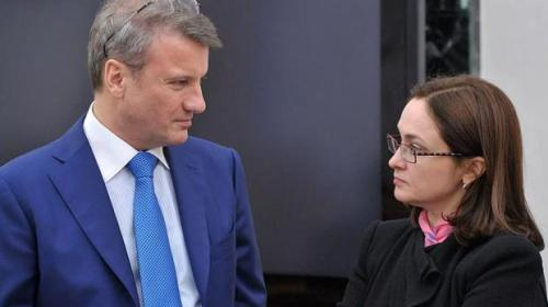 Хозяин ЦБ РФ – неизвестен, но власть его – безгранична
