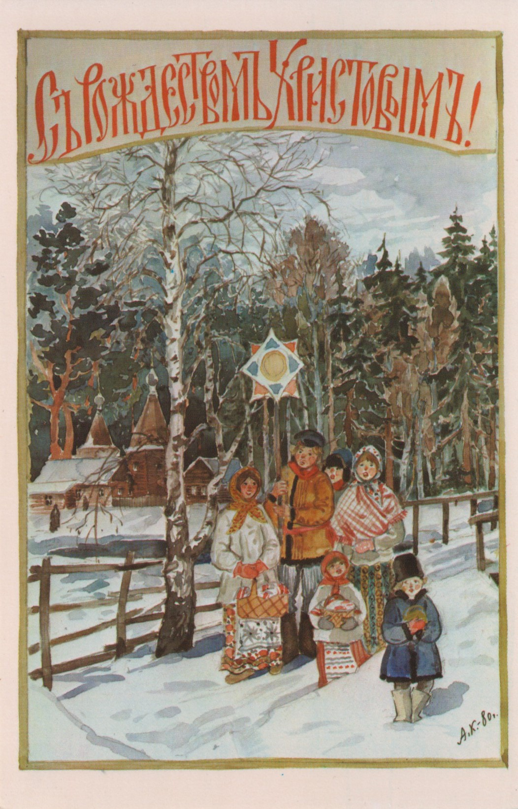 Russian Christmas Cards
