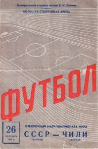 Poster for the first leg in Moscow.