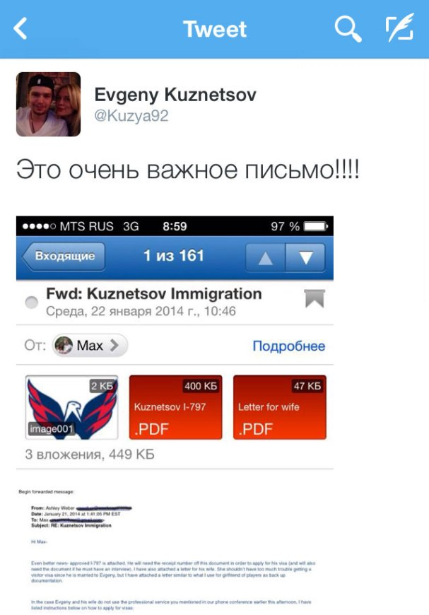 kuznetsov-immigration2