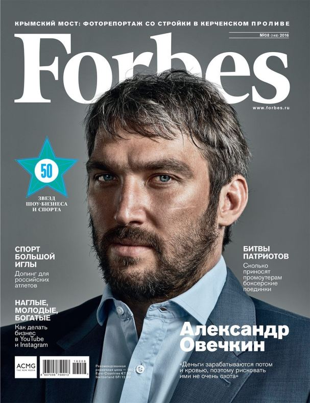 ovechkin-forbes-russia