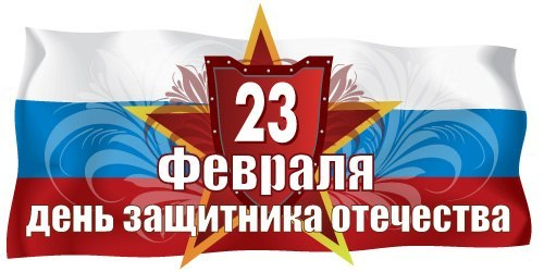 February 23 – Defender of the Fatherland Day – The ...