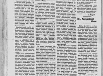 русско-австралийские газеты