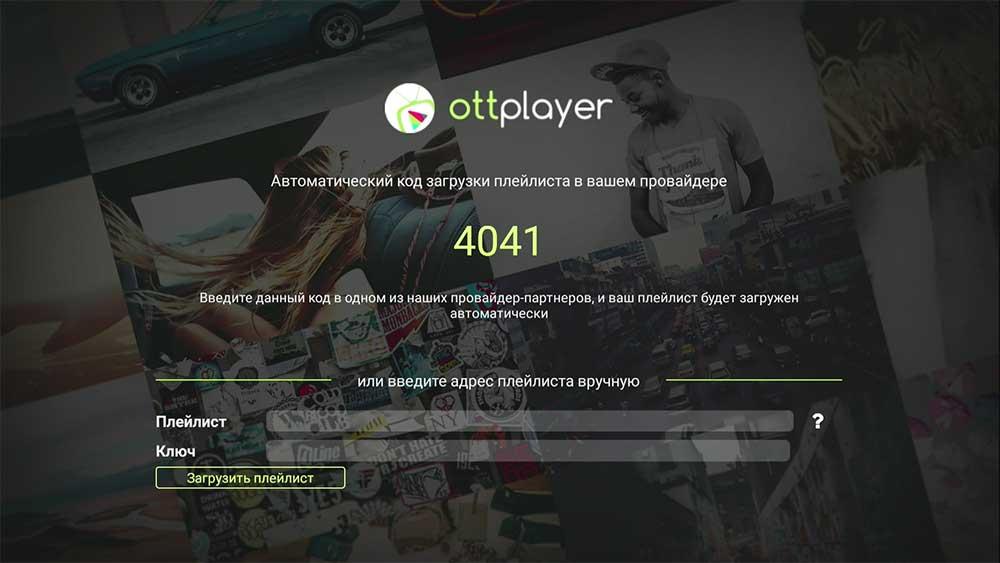 Автоматический код загрузки плейлиста сервиса OTTCLUB на Amazon Fire Stick