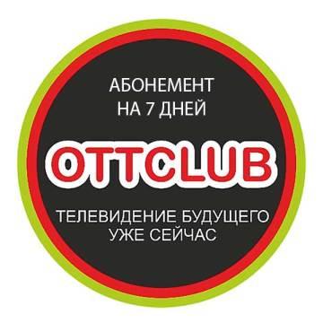 Телевидение OTTCLUB абонемент на 7 дней