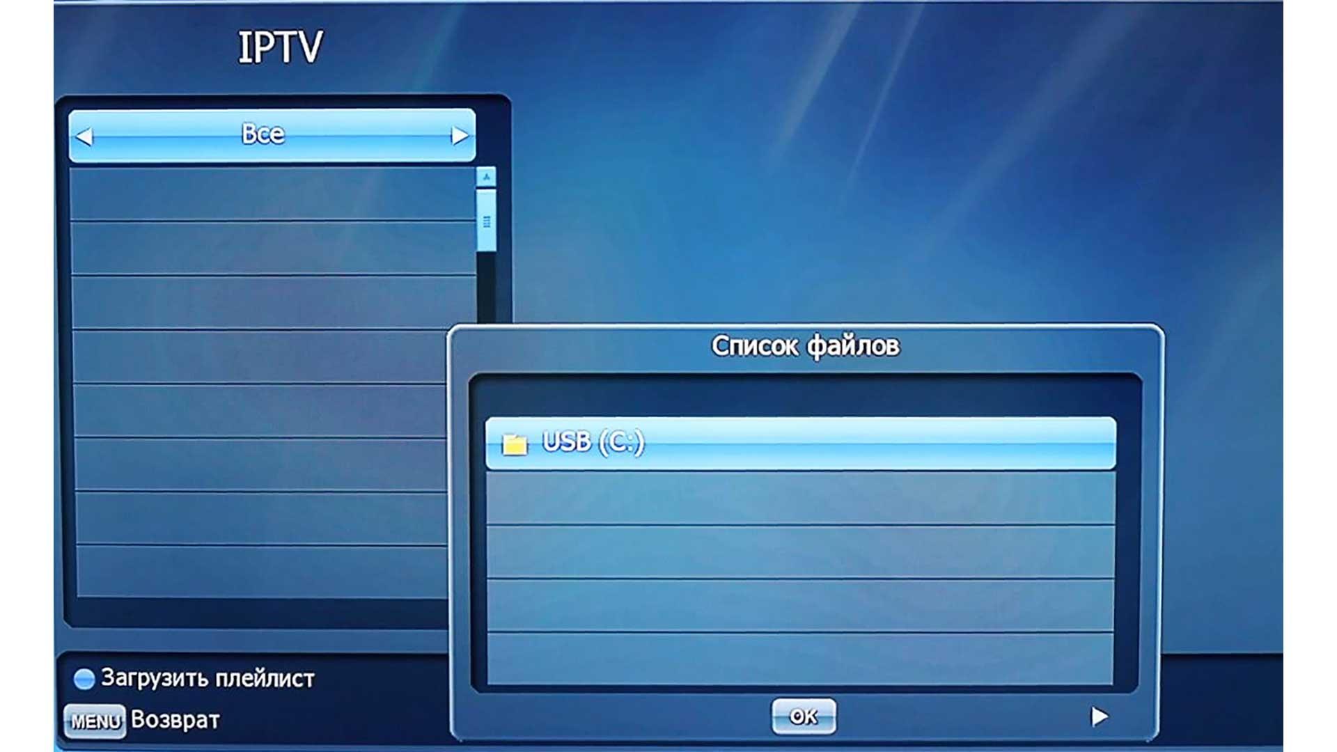 Выбор USB диска