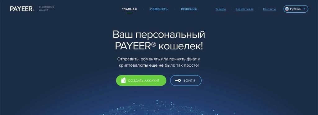 Payeer сайт