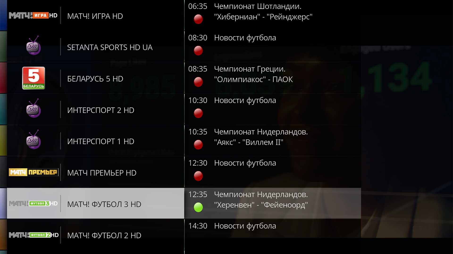 Выбор спортивного канала SPUTNIK TV для просмотра