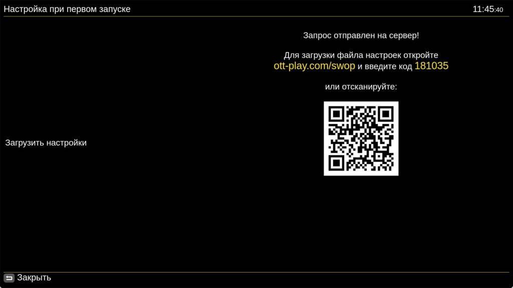 OTT-Play код для автоматической загрузки настроек