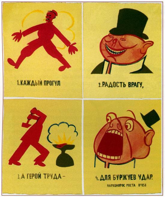 Soviet propaganda - the beginning poster 9