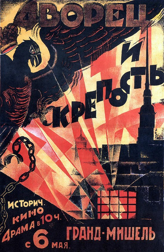 Soviet movie posters in 1920ies 33