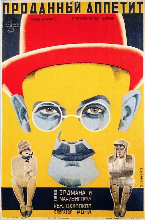 Soviet movie posters in 1920ies 4