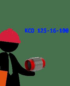 КСО 125-16-100