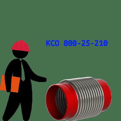 КСО 800-25-210