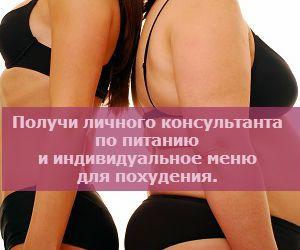 индивидуальное похудение с консультантом