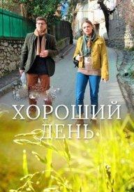 Хороший день фильм 2019 на Россия 1 смотреть онлайн
