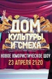 Дом культуры и смеха 19.06.2020 смотреть онлайн шоу Россия 1