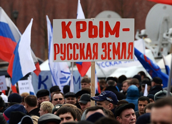 Image result for крым наш