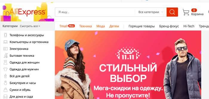 AliExpress verkürzt Lieferzeit nach Russland