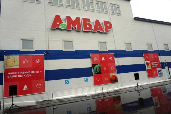 Открытие новых магазинов «Амбар». ФОТО » Союз независимых ...
