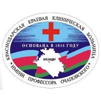 Краевая больница Очаповского Краснодар фото