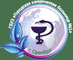 Оренбург Городская клиническая больница 1