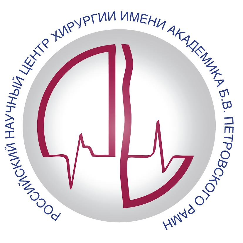 центр хирургии Петровского Москва картинка