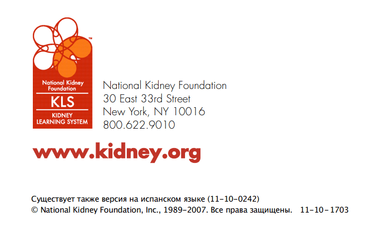 national kidney foundation картинка