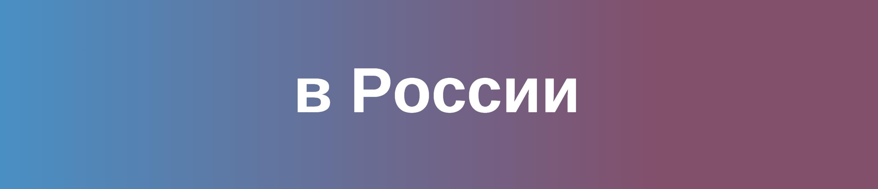 Статистика трансплантация Россия