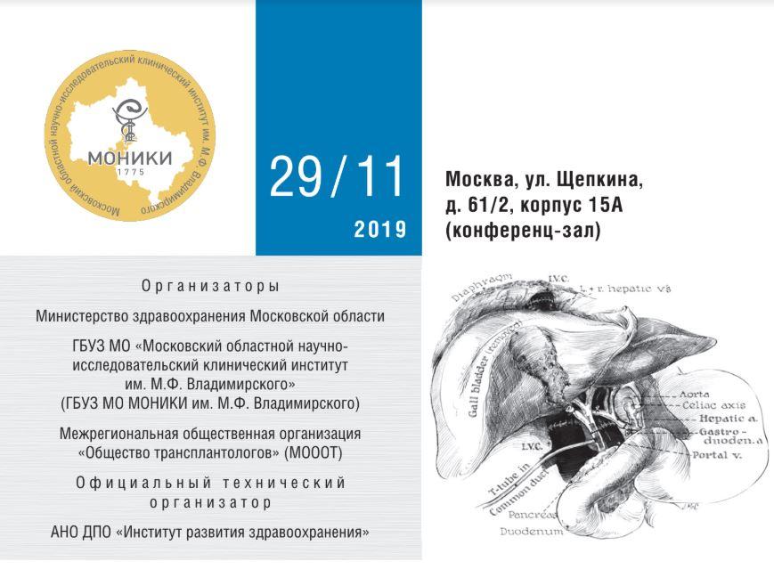 конференция по трансплантации печени картинка