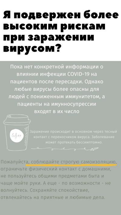 коронавирус и трансплантация