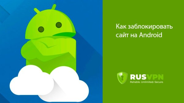 5 способов как блокировать сайты на Android ️ RusVPN Блог