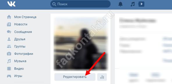 Как зайти в полную версию ВКонтакте. Как сделать вход в ...