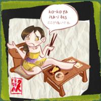 Japón `09 - preparandonos y practicando el idioma