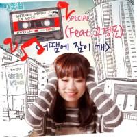 #VDLN artistas de KOREA, una voz polivalente KIM SEUL GI 김슬기
