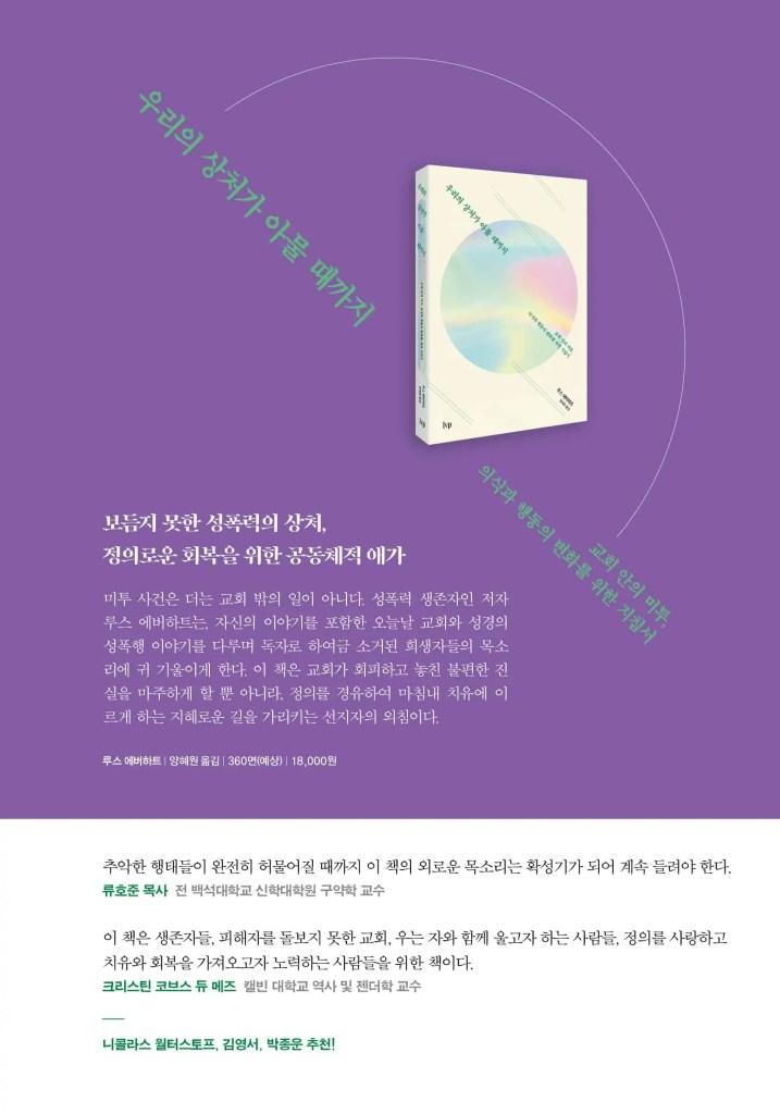 Until Our Wounds Heal Korean translation #MeTooReckoning