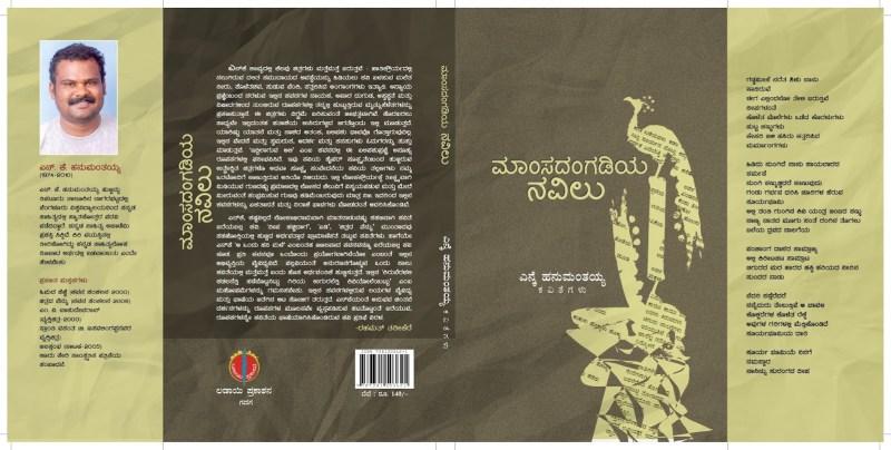 mamsadangadiya-navilu