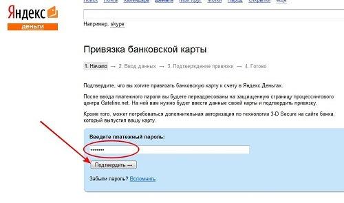 Перевод с яндекса на карту сбербанка. Перевод с Яндекс ...