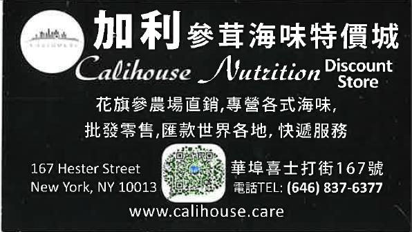 Calihouse Nutrition