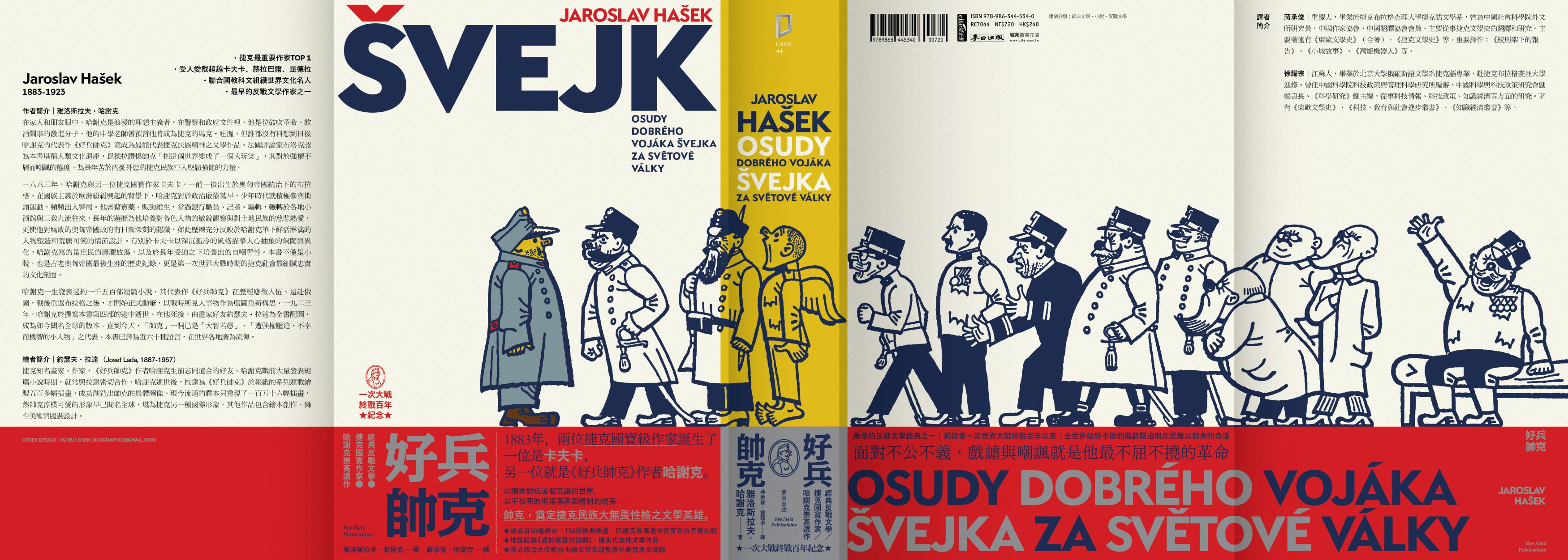 故事的開端就從「書背」開始:談《好兵帥克》封面設計 – 麥田出版翻譯文學線
