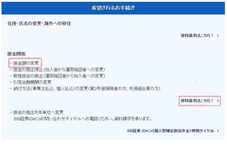 SBIイデコ掛金額の変更及び資料請求画面