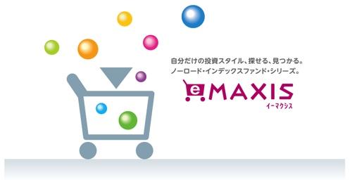 三菱UFJ国際-eMAXIS Slimバランス(8資産均等型)