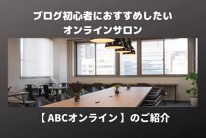 ブログ初心者におすすめしたいオンラインサロン【 ABCオンライン 】のご紹介