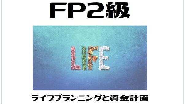 サラリーマンにおすすめの資格【FP2級】への挑戦 その1|ライフプランニングと資金計画