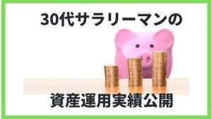 30代サラリーマンの資産運用実績公開 2020年11月
