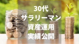 30代サラリーマンの資産運用実績公開|2020年11月