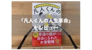 【書評】平凡なサラリーマンが感銘を受けたおすすめの書籍「凡人くんの人生革命」をレビュー