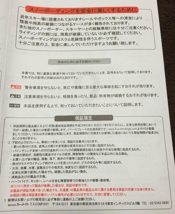 フラックスビンディング説明書 (2)