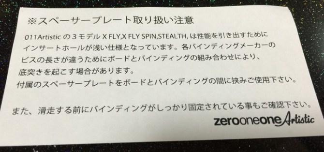 011 X FLY SPIN説明書 (2)